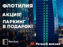МФК «Флотилия». 2-комнатные 77 м² от 10,3 млн руб. К 3- или 4-комнатным апартаментам
